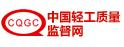 中国轻工质量监督网