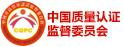 中国质量监督委员会